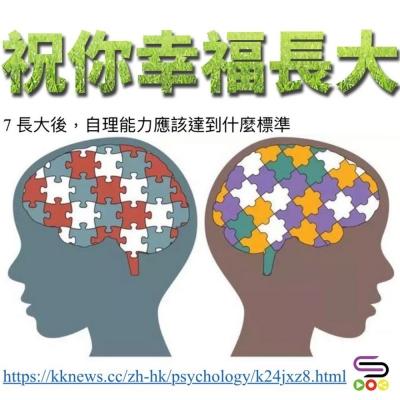 祝你幸福長大(07)- 長大後,自理能力應該達到什麼標準?
