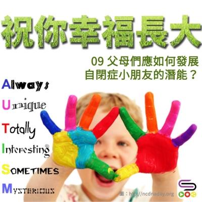 祝你幸福長大(09)- 父母們應如何發展自閉症小朋友的潛能?