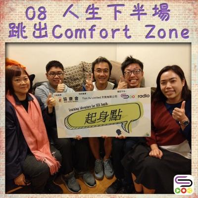 起身點(08)- 人生下半場,跳出Comfort Zone!