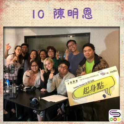起身點(10)- 陳明恩