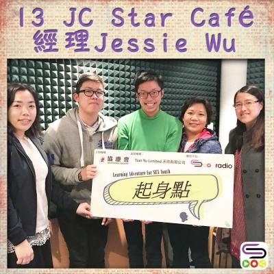 起身點(13)- JC Star Café 經理Jessie Wu