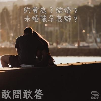 敢問敢答(12)- 約會爲了結婚?未婚懷孕怎辦?