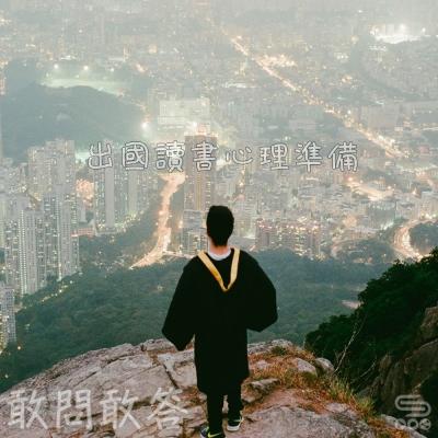 敢問敢答(26)- 出國讀書心理準備