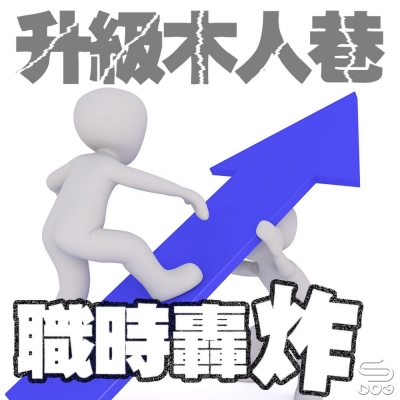 職時轟炸(02)- 升級木人巷