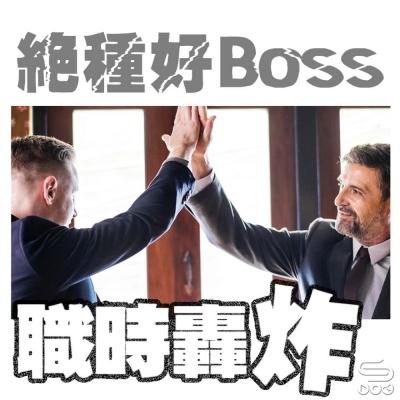 職時轟炸(03)- 絕種好Boss