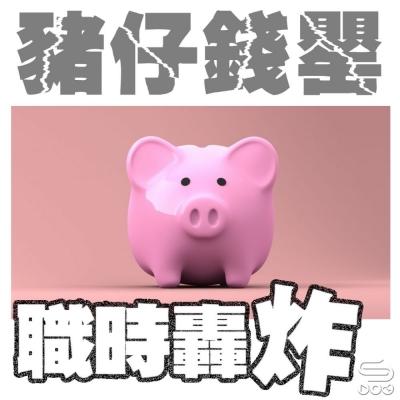 職時轟炸(06)- 豬仔錢罌