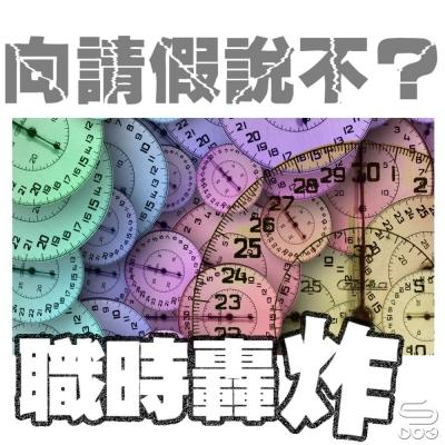 職時轟炸(07)- 向請假說不?