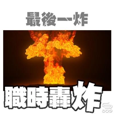 職時轟炸(13)- 最後一炸