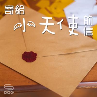 寄給小天使的信