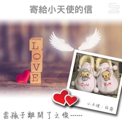 寄給小天使的信(01)- 當孩子離開了之後……
