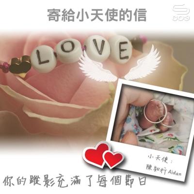 寄給小天使的信(05)- 你的蹤影充滿了每個節日