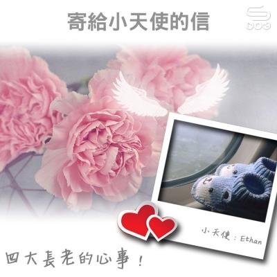 寄給小天使的信(06)- 四大長老的心事!