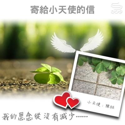 寄給小天使的信(09)- 我的思念從沒有減少……