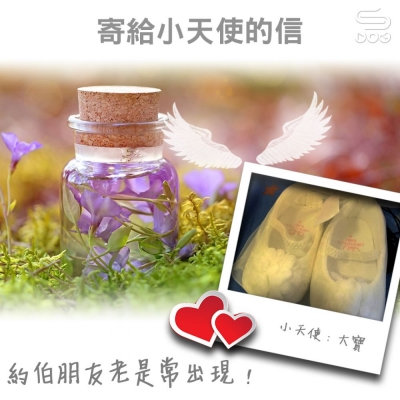 寄給小天使的信(10)- 約伯朋友老是常出現!