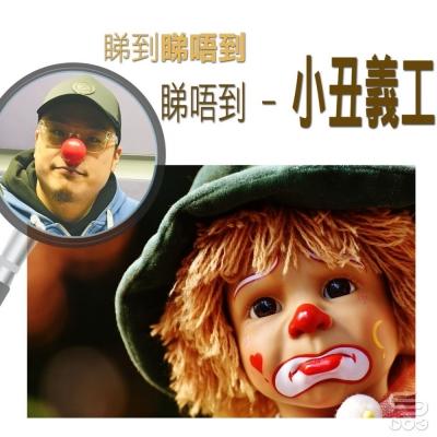 睇到睇唔到(02)- 小丑義工