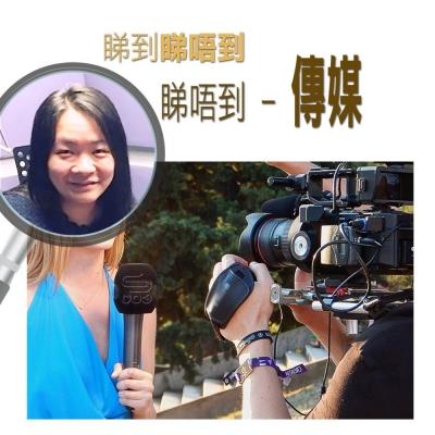 睇到睇唔到(03)- 傳媒工作