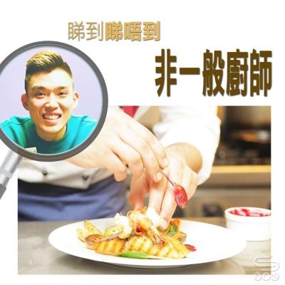 睇到睇唔到(05)- 非一般廚師