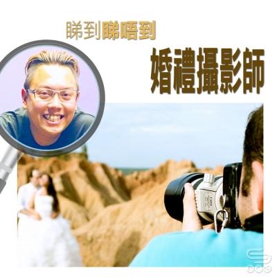 睇到睇唔到(06)- 婚禮攝影師