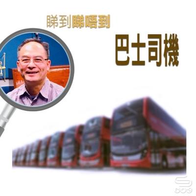 睇到睇唔到(07)- 巴士司機