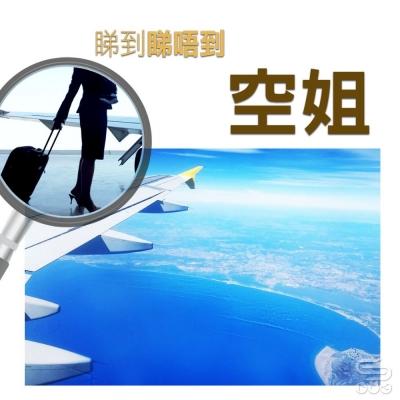 睇到睇唔到(11)- 空姐