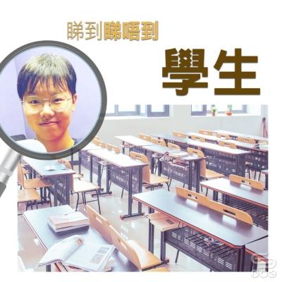 睇到睇唔到(12)- 學生