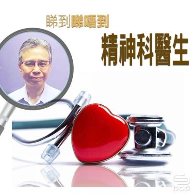 睇到睇唔到(13)- 精神科醫生