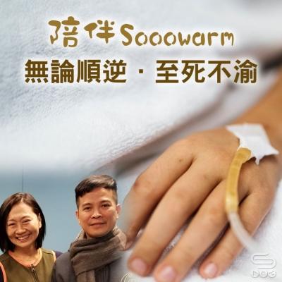 陪伴sooowarm(01)- 無論順逆.至死不渝