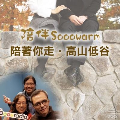 陪伴sooowarm(02)- 陪著你走.高山低谷