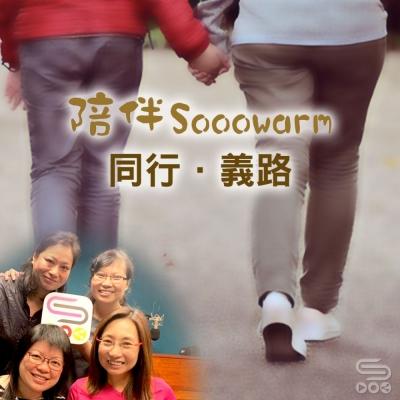 陪伴sooowarm(03)- 同行.義路