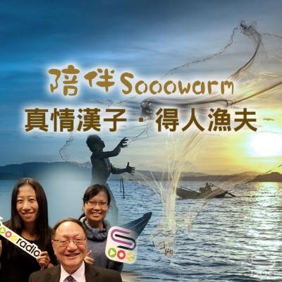 陪伴sooowarm(04)- 真情漢子 .得人漁夫