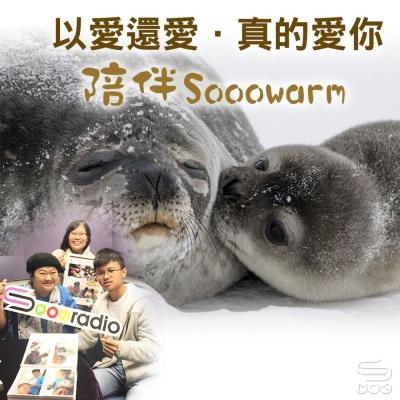 陪伴sooowarm(06)- 以愛還愛.真的愛你