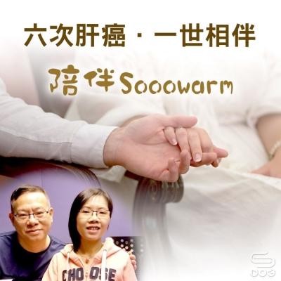 陪伴sooowarm(08)- 六次肝癌.一世相伴