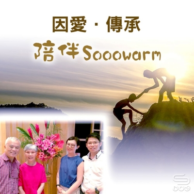 陪伴sooowarm(10)- 因愛.傳承