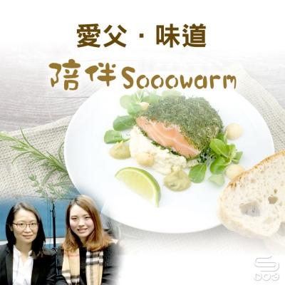 陪伴sooowarm(11)- 愛父.味道