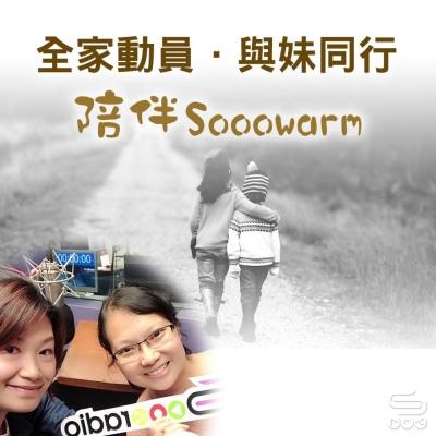 陪伴sooowarm(12)- 全家動員.與妹同行