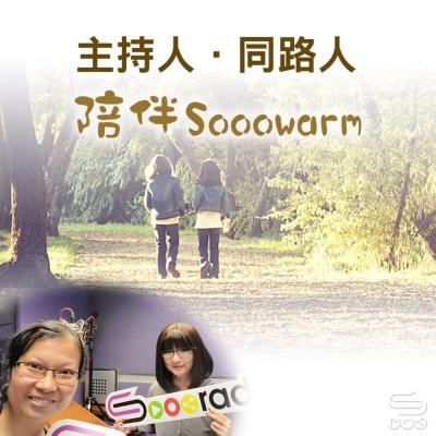 陪伴sooowarm(13)- 主持人.同路人
