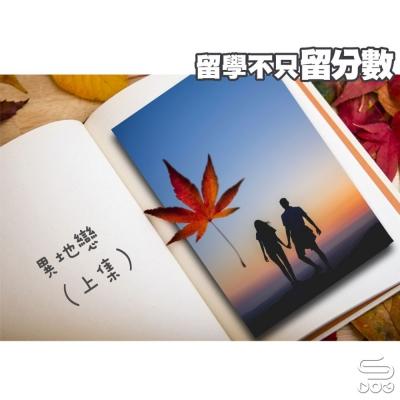 留學不只留分數(08)- 異地戀(上集)