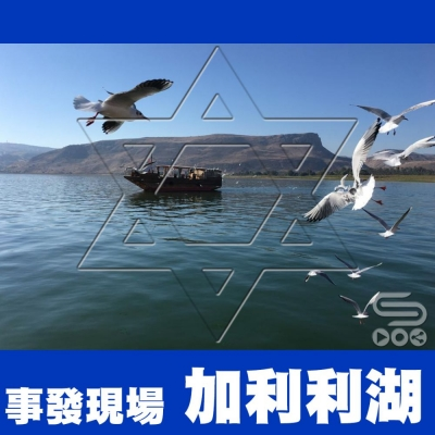 事發現場(03)- 加利利湖