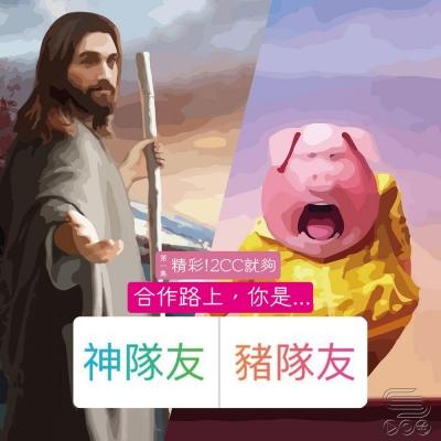 精彩!2CC就夠(01)- 豬隊友與神隊友
