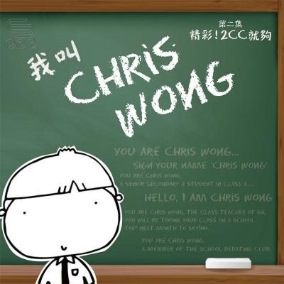 精彩!2CC就夠(02)- 我叫Chris Wong