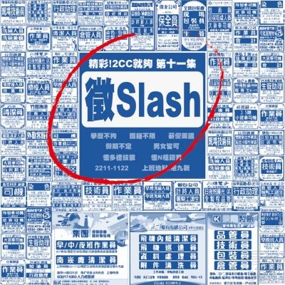 精彩!2CC就夠(11)- 徵Slash