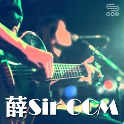 薛Sir CCM