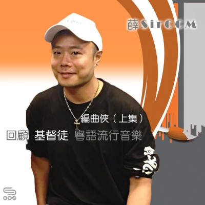 薛Sir CCM(01)- 編曲俠(上集):回顧基督徒粵語流行音樂
