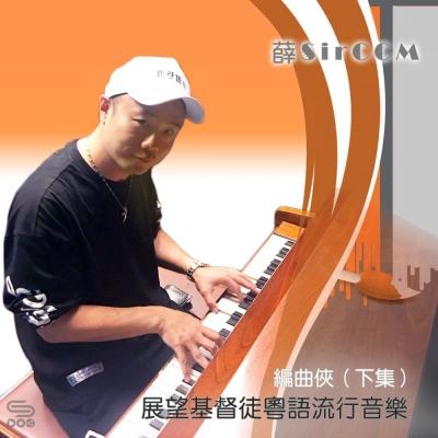 薛Sir CCM(02)- 編曲俠(下集):展望基督徒粵語流行音樂