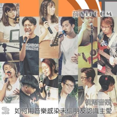 薛Sir CCM(03)- 悅雨音樂如何用音樂感染未信朋友認識主愛