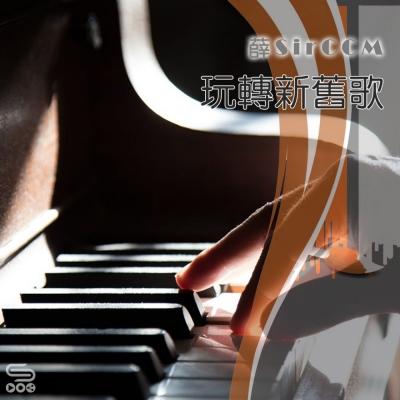 薛Sir CCM(04)- 玩轉新舊歌
