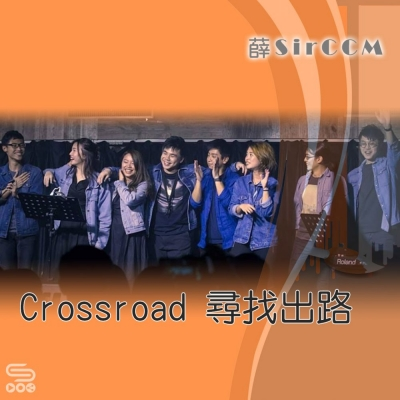 薛Sir CCM(05)- Crossroad 尋找出路