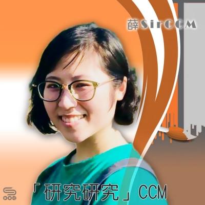薛Sir CCM(06)- 「研究研究」CCM