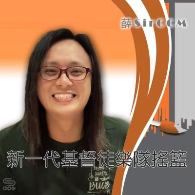 薛Sir CCM(07)- 新一代基督徒樂隊搖籃