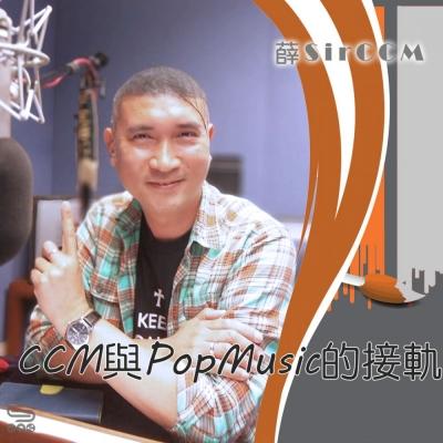 薛Sir CCM(08)- CCM與Pop Music的接軌神蹟